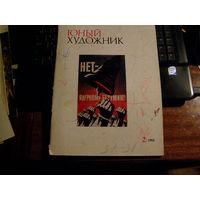 Журнал Юный Художник No 2 за 1984