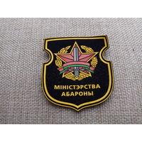 Шеврон Министерство обороны ВС РБ старый