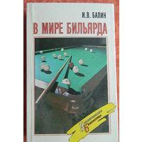 """Книга """"В мире бильярда"""""""