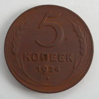 СССР 5 копеек 1924