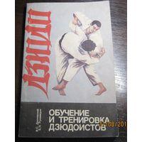 Обучение и тренировка дзюдоистов 1989 г.