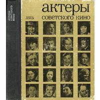 Актеры советского кино. Выпуск 10. 1974 г.