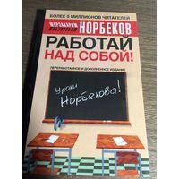 Норбеков, Главные правила здоровой и счастливой жизни после 40