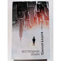 Стивен Кинг Темная башня. Бесплодные земли // Серия: Кинг: Кино