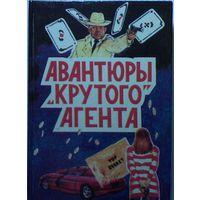 """Джеймс Хедли Чейз """"Авантюры крутого агента"""" (детектив, роман)"""