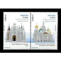 Испания 2012 Mh 4713-4714 Совместный выпуск Испания - Россия. Архитектура MNH**