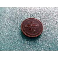 3 копейки 1853 года- нечастая монетка..