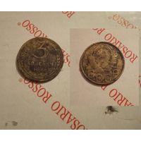 Монета СССР 3 Копейки 1948 год