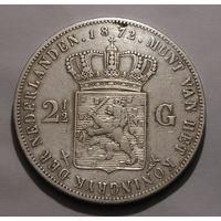 Нидерланды 2 1/2 Гульдена 1872