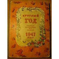 Круглый год. Книга-календарь для детей. Детгиз, 1946.