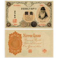 Япония. 1 йена (образца 1916 года, P30c, aUNC)