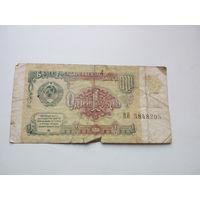 Банкнота 1 рубль 1991г. СССР