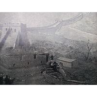 КИТАЙСКАЯ СТЕНА гравюра 19-20в.
