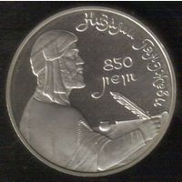 1 рубль 1991 г. 850 лет со дня рождения Низами Гянджеви _Proof