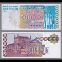 [КОПИЯ] Украина 500000 карбованцев 1994г.