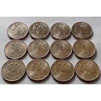 5 рублей 1998 года. Мешковые. СПМД