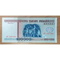 100000 рублей 1996 года, серия вЧ