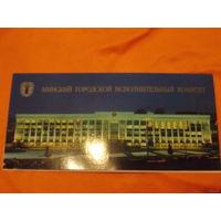 Поздравительная открытка Минский городской исполнительный комитет