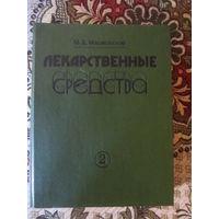 Машковский М. Д. Лекарственные средства