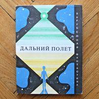 Дальний полет. (Серия: Зарубежная фантастика). 1972г.