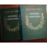 Настольная книга охотника-спортсмена