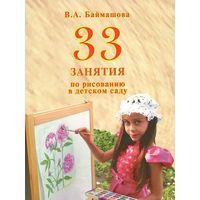 33 занятия по рисованию в детском саду. В.А. Баймашова