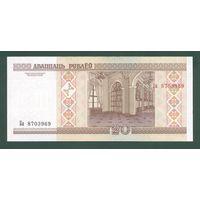 20 рублей 2000 г. Серия Ба  UNC.