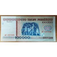 100000 рублей 1996 года, серия вЯ