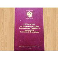 Регламент государственной Думы федерального собрания парламента российской федерации