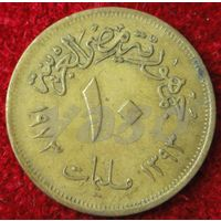 815:  10 миллимов 1973 Египет