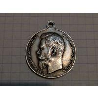 Медаль За Усердие.Николай ll.
