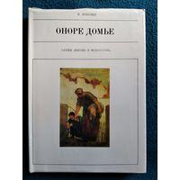 Р. Эсколье Оноре Домье // Серия: Жизнь в искусстве
