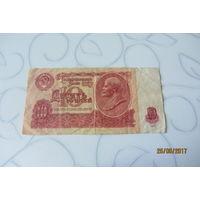 10 рублей СССР 1961