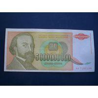5 000 000 000 динар 1993 г.
