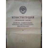 Конституция СССР 1977г