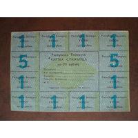 Картка спажыўца 20 рублёу 1-й выпуск