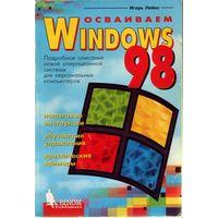 Осваиваем Windows 98