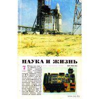 """Журнал """"Наука и жизнь"""", 1987, #7"""