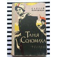 Плачинда Повесть Таня Соломаха 1961 год с иллюстрациями, перевод с украинского