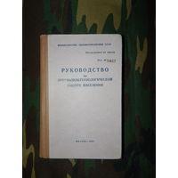 Руководство по противобактериологической защите населения