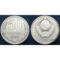 W: СССР 50 копеек 1980 (314)