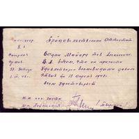 Продовольственный аттестат 1942 год
