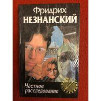 Фридрих Незнанский. Частное расследование