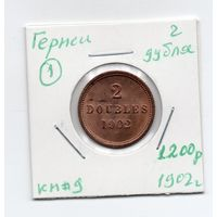 Гернси 2 дубля 1902 года -1