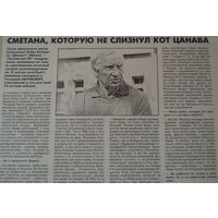 Геннадий Абрамович (Динамо Мн). Футбол. Статья.
