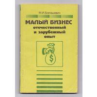 Балашевич М. Малый бизнес: отечественный и зарубежный опыт