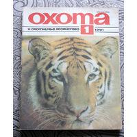 Охота и охотничье хозяйство. номер 1 1991