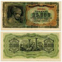 Греция. 25 000 драхм (образца 1943 года, P123b)