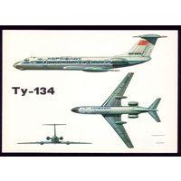Крылья Аэрофлота Ту-134