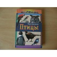 Птицы. Юрий Дмитриев. 415 с